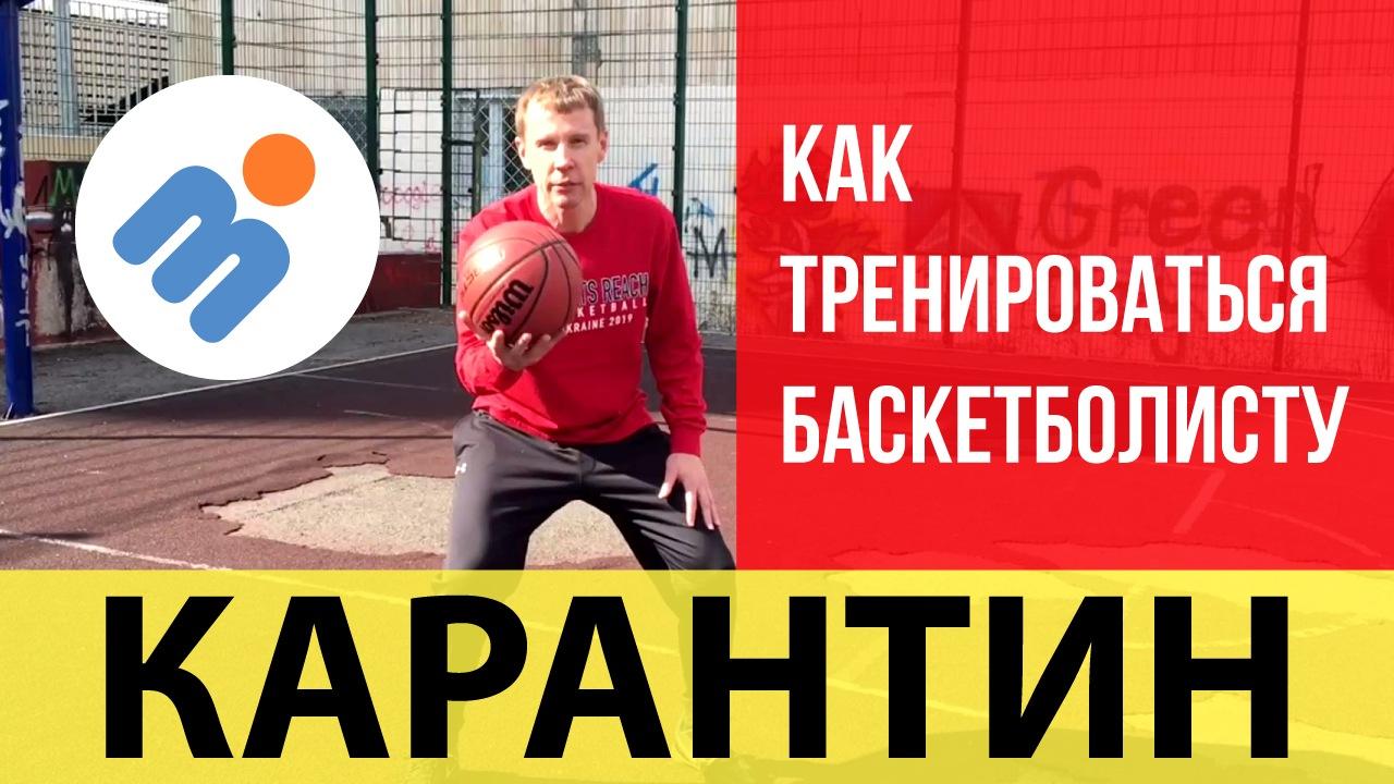 Как тренироваться баскетболисту во время карантина