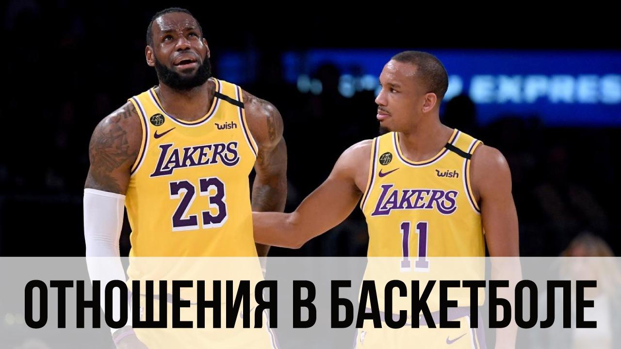 Отношения в баскетболе